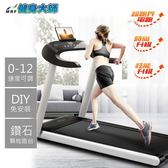 【健身大師】NewS曲線調整電動跑步機(升級心跳感應版本)
