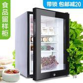 幼兒園食品留樣櫃飲料冷櫃小冰箱小型家用商用冷藏保鮮展示櫃帶鎖 酷男精品館