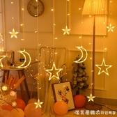 led星星燈房間裝飾圣誕燈彩燈閃燈串燈滿天星窗簾燈網紅臥室布置 蘿莉小腳丫 漾美眉韓衣