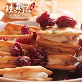 璞真記-手工爆漿蔓越莓牛軋餅(16入/盒)