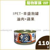 寵物家族-IPET-幸盛狗罐滷肉+蘋果110g
