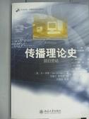 【書寶二手書T8/歷史_PGQ】傳播理論史_丹‧席勒