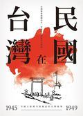 (二手書)台灣在民國:1945~1949年中國大陸期刊與雜誌的台灣報導