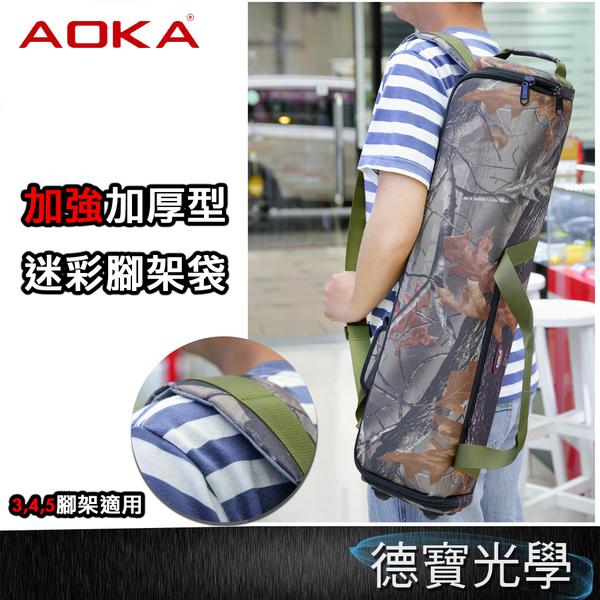 AOKA 原廠 加強加厚型 迷彩腳架袋 適用3.4.5號