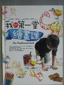 【書寶二手書T8/少年童書_ZJX】我的第一堂繪畫課_烏蘇拉 ‧ 巴格納