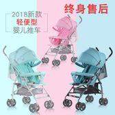 嬰兒推車 嬰兒推車輕便折疊便攜式可坐可躺簡易兒童嬰兒推車寶寶小孩迷你傘車 mks新年禮物