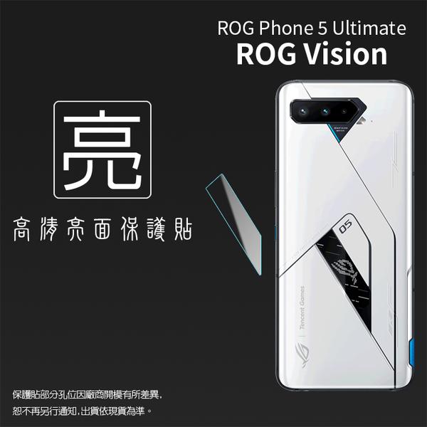 ◆亮面 背蓋螢幕保護貼 ASUS 華碩 ROG Vision【3入/組】Phone 5 Ultimate ZS673KS 保護貼 軟性 亮貼 保護膜