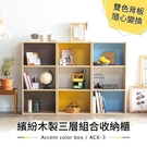 收納 收納櫃 書櫃 三空櫃 置物櫃 三層櫃【T0141】IRIS 繽紛木製三層組合收納櫃 ACX-3 完美主義