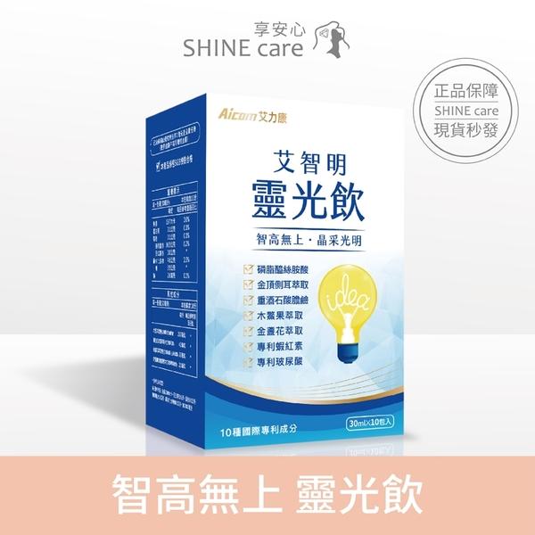 【享安心】艾智明靈光飲 10包/盒 Aicom艾力康 思緒清晰 晶亮舒適 營養補給
