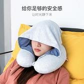 樂兜連帽U型枕辦公室午休記憶棉靠枕脖子枕汽車飛機旅行枕 時尚芭莎