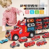 兒童玩具車模型貨櫃車小汽車合金車男孩寶寶智益玩具各類車套裝LXY7694【極致男人】