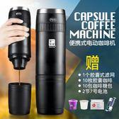 咖啡機 一屋窯制美式迷你電動手動膠囊咖啡機 家用 便攜式戶外車載咖啡壺T 免運直出