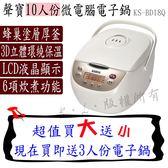 (買大送小)【SAMPO聲寶】10人份微電腦電子鍋 KS-BD18Q ''贈3人份電子鍋''