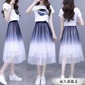 兩件式洋裝小個子連身裙2020新款流行夏秋天T恤網紗兩件套裝裙子仙女超仙-免運直出