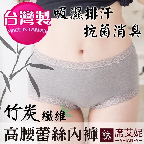 女性高腰蕾絲內褲 竹碳纖維 抗菌 消臭 微笑MIT台灣製 No.8850-席艾妮SHIANEY
