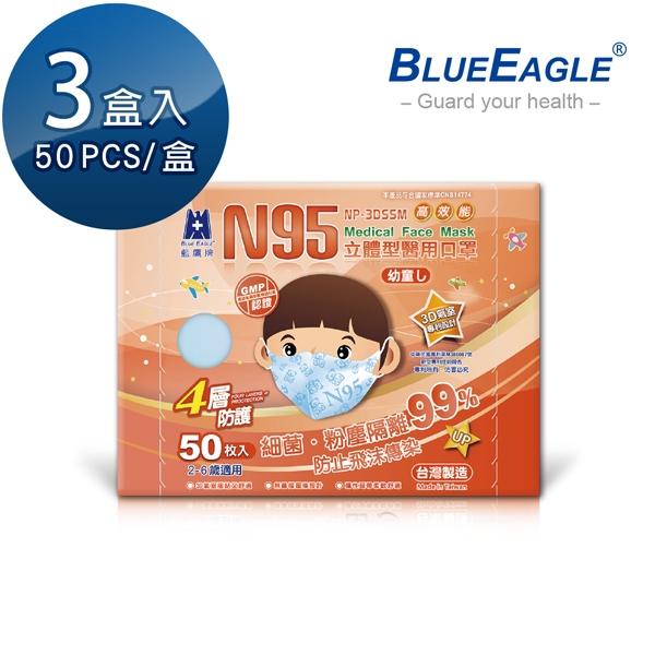 【醫碩科技】藍鷹牌 NP-3DSSM*3 立體型2-6歲幼童醫用口罩 50片*3盒