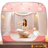 免安裝蒙古包家用可折疊蚊帳2米床防摔兒童加厚無需支架固定加密【小橘子】