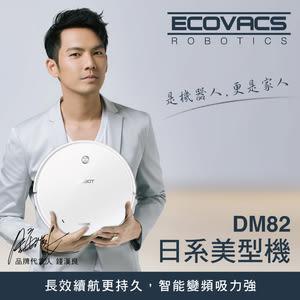【Ecovacs】DEEBOT 智慧吸塵機器人(DM82)