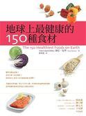 (二手書)地球上最健康的150種食材
