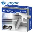 【奇奇文具】Kangaro 23/24-H 釘書針1000支