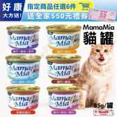 【任6件贈禮券50元】*WANG*【24罐入】聖萊西Seeds惜時 MamaMia貓罐(白身鮪魚/雞肉底罐頭) 85g