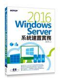 (二手書)Windows Server 2016系統建置實務