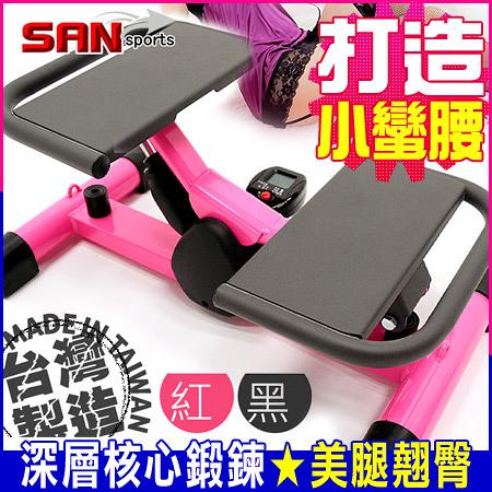 俏臀搖擺踏步機.台灣製!!全能活氧美腿機運動健身器材另售電動跑步機磁控健身車飛輪車熱銷