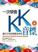 一次學會KK音標:融合字母拼讀雙效學習(32 K彩色軟精裝+ 1 MP3)