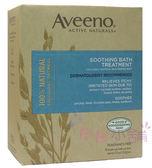 Aveeno Active Naturals 燕麥肌膚泡澡包(無香) 8包裝 美國進口 保存至2018/09【彤彤小舖】