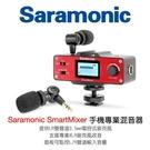 黑熊館 Saramonic SmartMixer 手機智慧混音器 XLR監聽器 混音器 手機錄影 麥克風