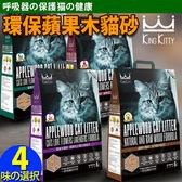 【zoo寵物商城】KING KITTY國王》環保木砂系列蘋果木貓砂-6L*4包(4種香味) 免運