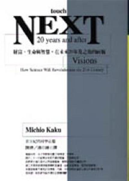 (二手書)NEXT:20 years and after