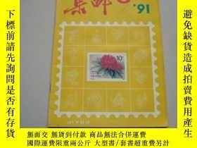 二手書博民逛書店罕見集郵(1991年第6期)7938 集郵編輯部 人民郵電出版社