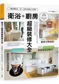 衛浴 廚房超級裝修大全【封面修訂版】
