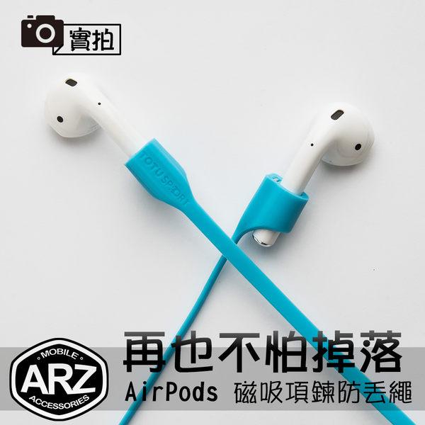 Apple無線耳機 磁吸頸鍊防丟繩 Airpods 運動防掉繩 iPhone X i8 蘋果藍牙耳機防掉器防丟線 ARZ
