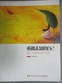 【書寶二手書T9/心靈成長_JRO】重遇未知的自己:愛上生命中的不完美