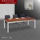 【會議桌 & 洽談桌CKB】圓柱木質會議桌系 CKB-4x8 Y 櫻桃 主管桌 會議桌 辦公桌 書桌 桌子