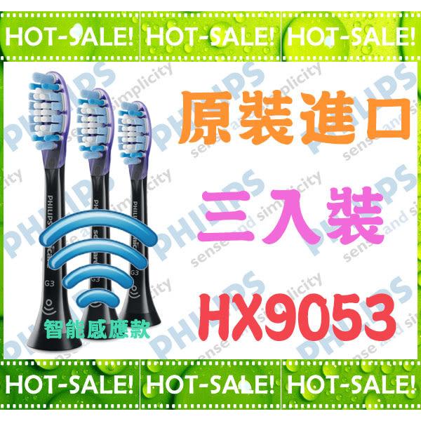 《原裝進口》Philips HX9053 /96 飛利浦音波牙刷 智臻護齦刷頭組 (HX9924/HX9903適用)