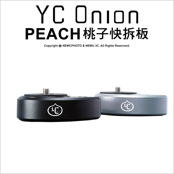 YC Onion 洋蔥工廠 PEACH 桃子快拆板 通用 1/4 腳架 雲台 相機 快拆 三腳架★6期0利率★ 薪創數位
