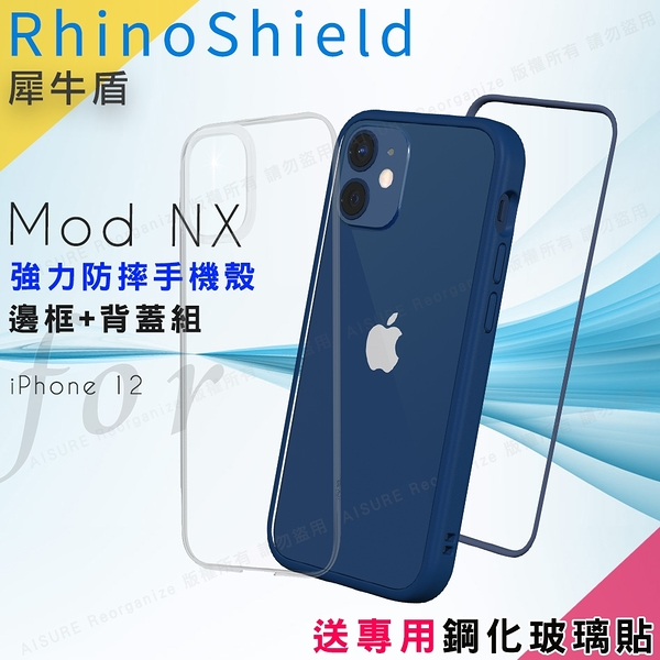 RhinoShield 犀牛盾 Mod NX 強力防摔邊框+背蓋手機殼 for iPhone 12 -海軍藍 送專用鋼化玻璃貼