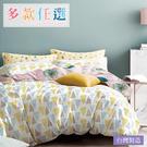 Artis台灣製 床包被套 四件組 雪紡...