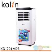 【福利品】Kolin 歌林不滴水 清淨除濕 移動式冷氣 8000BTU KD-201M03 限區配送不安裝