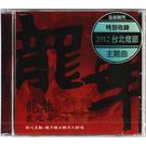 黃仁清 龍年 CD (音樂影片購)