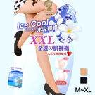 加大碼冰涼纖維絲襪 褲型涼感超柔細 台灣...