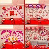結婚生日氣球客廳新婚房裝扮布置鋁膜氣球背景牆裝飾浪漫婚禮用品 晴天時尚館