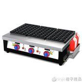 章魚丸機器章魚小丸子機器商用燃氣魚丸爐煤氣章魚燒機烤盤丸子機QM  橙子精品