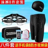 泳褲男五分鯊魚皮速干溫泉大碼防水游泳褲泳帽泳鏡男士游泳套裝備