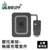 【南紡購物中心】MWUPP五匹 專業摩托車架-無線充電套件