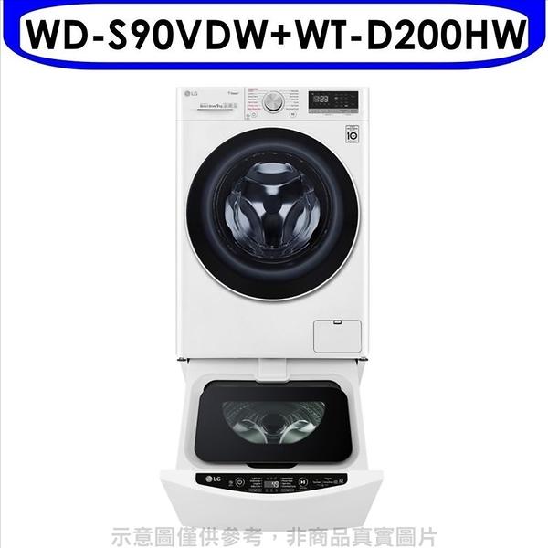 LG樂金【WD-S90VDW+WT-D200HW】滾筒洗脫烘-9KG+下層2KG洗衣機