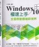 二手書R2YB 2015年11月初版一刷《Windows 10 極速上手》江明樵